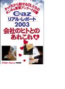 Cazリアル・レポート 会社のヒトとのあれこれ編(ヒメゴト倶楽部)