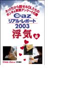 Cazリアル・レポート 浮気編(ヒメゴト倶楽部)