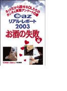 Cazリアル・レポート お酒の失敗編(ヒメゴト倶楽部)