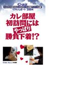 Cazリアル・レポート カレ部屋初訪問にはやっぱり勝負下着!?(ヒメゴト倶楽部)