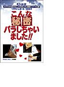 Cazリアル・レポート こんな秘密バラしちゃいました!!(ヒメゴト倶楽部)