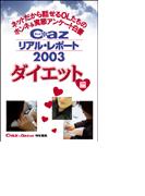 Cazリアル・レポート ダイエット編(ヒメゴト倶楽部)