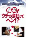 Cazリアル・レポート 爆笑! ウチの会社ってヘン!?(ヒメゴト倶楽部)