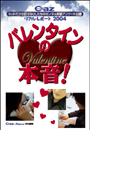Cazリアル・レポート バレンタインの本音!(ヒメゴト倶楽部)