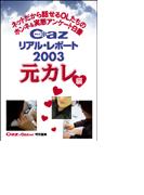 Cazリアル・レポート 元カレ編(ヒメゴト倶楽部)