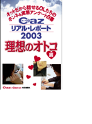 Cazリアル・レポート 理想のオトコ編(ヒメゴト倶楽部)