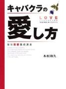 キャバクラの愛し方~擬似恋愛養成講座(SPA!BOOKS)