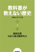 教科書が教えない歴史1 日本とアメリカ(扶桑社BOOKS)