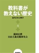 教科書が教えない歴史4 近代日本と戦争(扶桑社BOOKS)