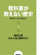 教科書が教えない歴史5 歴史を生きた女性たち(扶桑社BOOKS)