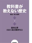 教科書が教えない歴史7 検証・東京裁判(扶桑社BOOKS)