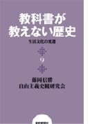教科書が教えない歴史9 生活文化の変遷(扶桑社BOOKS)