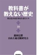 教科書が教えない歴史10 異文化のはざまを生きた人々(扶桑社BOOKS)