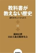 教科書が教えない歴史11 近代日本と子どもたち(扶桑社BOOKS)