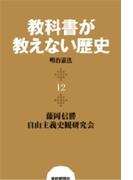 教科書が教えない歴史12 明治憲法(扶桑社BOOKS)