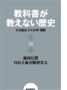 教科書が教えない歴史18 日本統治下の台湾・朝鮮(扶桑社BOOKS)
