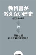 教科書が教えない歴史19 近代日本の外交(扶桑社BOOKS)