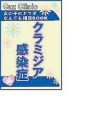 クラミジア感染症編~女の子のカラダなんでも相談BOOK(ヒメゴト倶楽部)