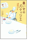 車いすのパティシエ(ニッポン放送BOOKS)