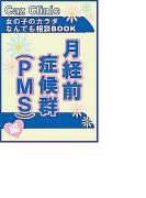 月経前症候群(PMS)編~女の子のカラダなんでも相談BOOK(ヒメゴト倶楽部)