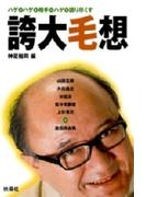 誇大毛想(扶桑社文庫)