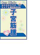 子宮筋腫編~女の子のカラダなんでも相談BOOK(ヒメゴト倶楽部)