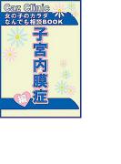 子宮内膜症編~女の子のカラダなんでも相談BOOK(ヒメゴト倶楽部)