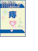 痔編~女の子のカラダなんでも相談BOOK(ヒメゴト倶楽部)