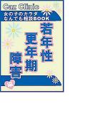 若年性更年期障害編~女の子のカラダなんでも相談BOOK(ヒメゴト倶楽部)