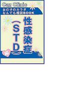 性感染症(STD)編~女の子のカラダなんでも相談BOOK(ヒメゴト倶楽部)