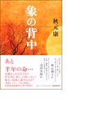 象の背中 デジタル編集版(扶桑社文庫)