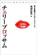 チェリーブロッサム(ヒメゴト倶楽部)
