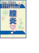 膣炎編~女の子のカラダなんでも相談BOOK(ヒメゴト倶楽部)