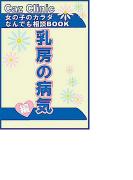 乳房の病気編~女の子のカラダなんでも相談BOOK(ヒメゴト倶楽部)