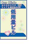 低用量ピル編~女の子のカラダなんでも相談BOOK(ヒメゴト倶楽部)
