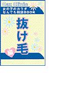抜け毛編~女の子のカラダなんでも相談BOOK(ヒメゴト倶楽部)