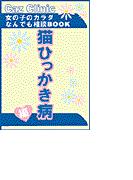 猫ひっかき病編~女の子のカラダなんでも相談BOOK(ヒメゴト倶楽部)