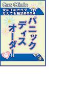 パニックディスオーダー編~女の子のカラダなんでも相談BOOK(ヒメゴト倶楽部)