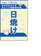 日焼け編~女の子のカラダなんでも相談BOOK(ヒメゴト倶楽部)