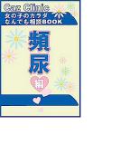 頻尿編~女の子のカラダなんでも相談BOOK(ヒメゴト倶楽部)