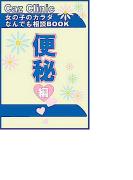 便秘編~女の子のカラダなんでも相談BOOK(ヒメゴト倶楽部)