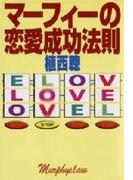 マーフィーの恋愛成功法則(扶桑社BOOKS)