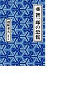 亜智一郎の恐慌(双葉文庫)