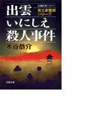 出雲いにしえ殺人事件(双葉文庫)