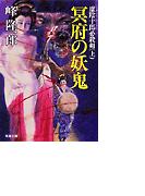 虚陰十郎必殺剣(上)冥府の妖鬼(双葉文庫)