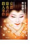 京都除夜の鐘殺人事件(双葉文庫)