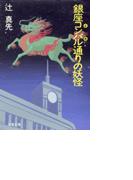 銀座コンパル通りの妖怪(双葉文庫)