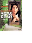 南軽井沢殺意の館(双葉文庫)