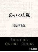 あいつと私(新潮文庫)(新潮文庫)