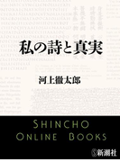 私の詩と真実(新潮文庫)(新潮文庫)